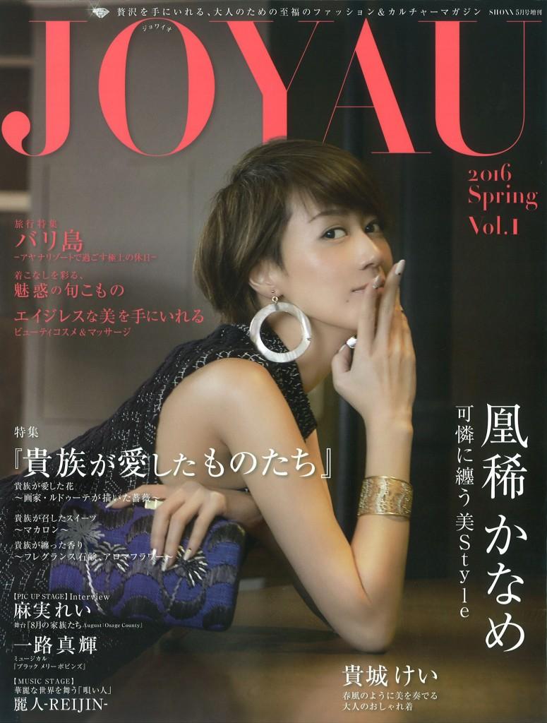 JOYAU_2016_春_cover