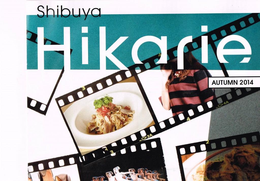 Shibuya Hikarie AUTUMN 2014(表紙)