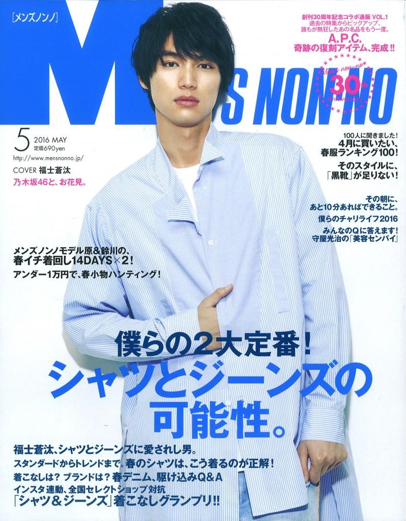 Men's non-no_2016_5_cover