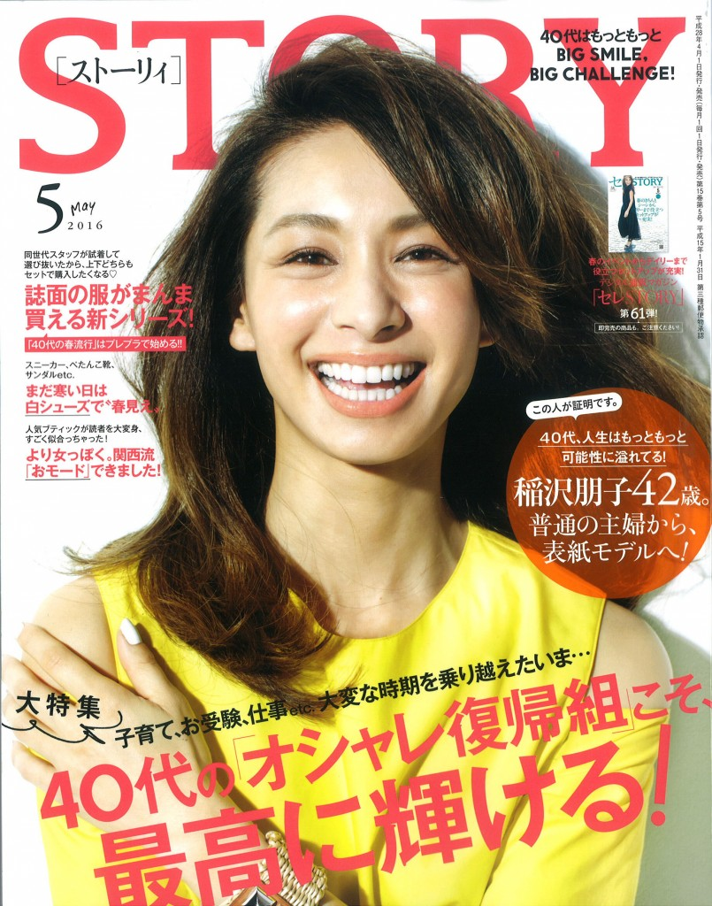 STORY_2016_5_cover