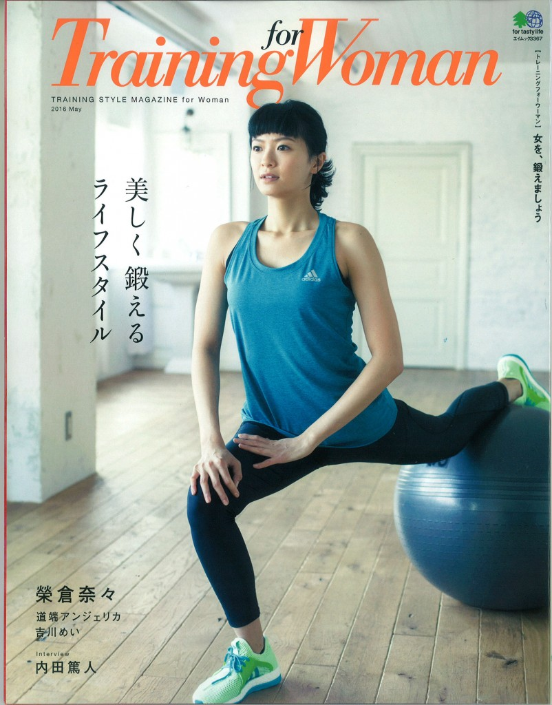 Training for woman_2016_4_cover