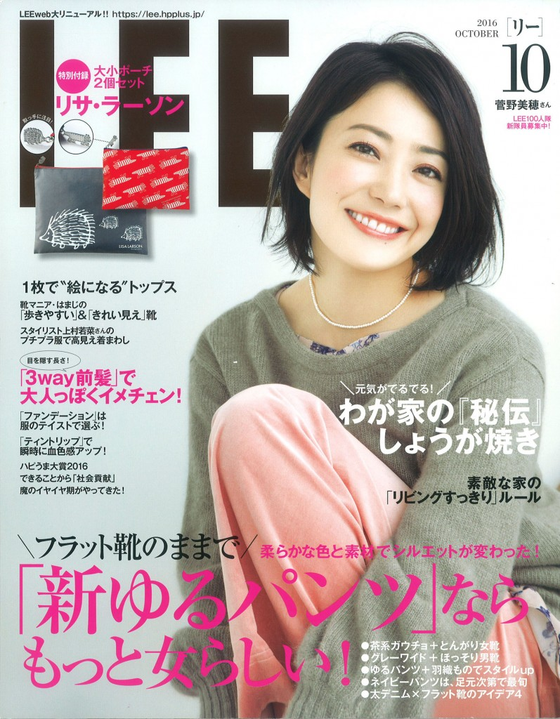 lee_2016_10_cover